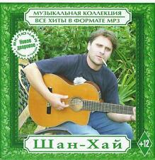 Russo CD mp3 Рок-группа шан-хай/Arzebaigian-Chaj/Shanghai/Shan-SQUALO/Shan-Hay