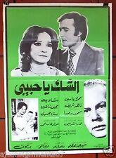 Doubt darling الشك يا حبيبى Original (Shadia) Arabic Lebanese Movie Poster 70s