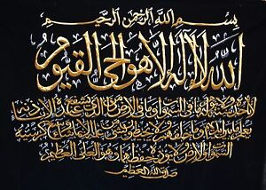 Islamic art arabic calligraphy ayatul kursi very large size