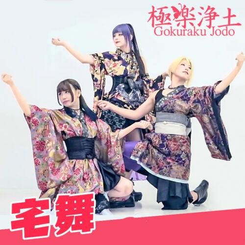Gokuraku Jodo GARNiDELiA MARiA Miume 217 Kimono Yukata Dance Cosplay Costume