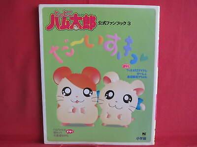 Hamtaro /'Daisuki/' official fan book #3