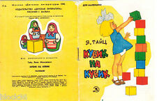 1980 Small Russian book I.Taits / G.Valk CUBE ON CUBE КУБИК НА КУБИК