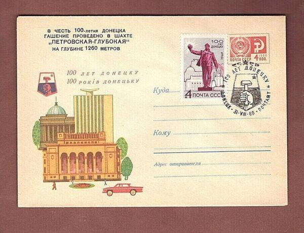 éNergique Donezk. L'ukraine. Art Enveloppe Avec Cachet Spécial En L'honneur De 100 Ans Don Produire Un Effet Vers Une Vision Claire