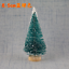 5X-Mini-Sisal-Bottle-Brush-Christmas-Tree-Snow-Frost-Santa-Village-Putz-House-hi miniatura 15