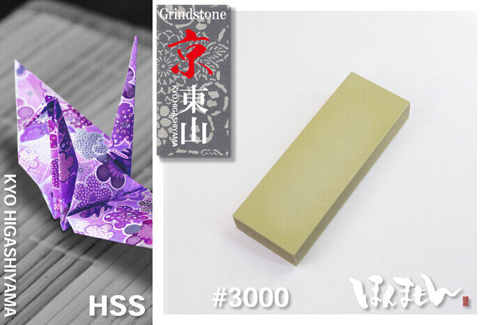 KYO HIGASHIYAMA Ceramic Whetstone  3000 for High Speed Steel & AOGAMI Super Moyen Finition
