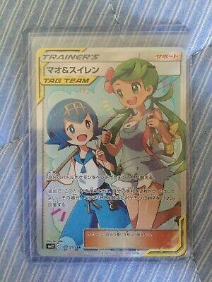 Pokemon card SM12 107//095 Mallow /& Lana SR MINT Japanese