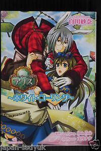 Clover-no-Kuni-no-Alice-White-calling-Quin-Rose-Novel