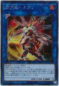 Dbds Jp027 Yugioh Japanese Sky Striker Ace Kagari Secret Ebay
