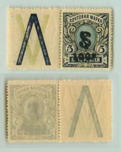 Armenia 🇦🇲 1920 SC 160 mint black Type F or G with coupon . e9438