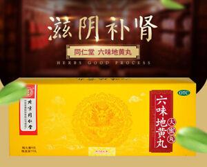 6-Boxes-Liu-Wei-Di-Huang-Wan-for-kidney-health-Back-pain-Sexual-performance