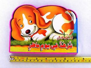 Arabic Kid Short Animal dog stories 10 Thick pages  Interest book Ages 4-8