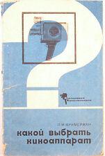 CHOOSING A MOVIE CAMERA Russian Soviet Book KRIKERMAN