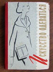 1959-Soviet-Russian-Book-034-THE-ART-OF-DRESSING-034-Clothing-hairstyles-shoes-etc