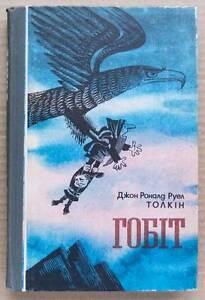 1985-Tolkien-THE-HOBBIT-Ukrainian-Lord-of-the-Rings-Russian-Book-Ukraine-USSR