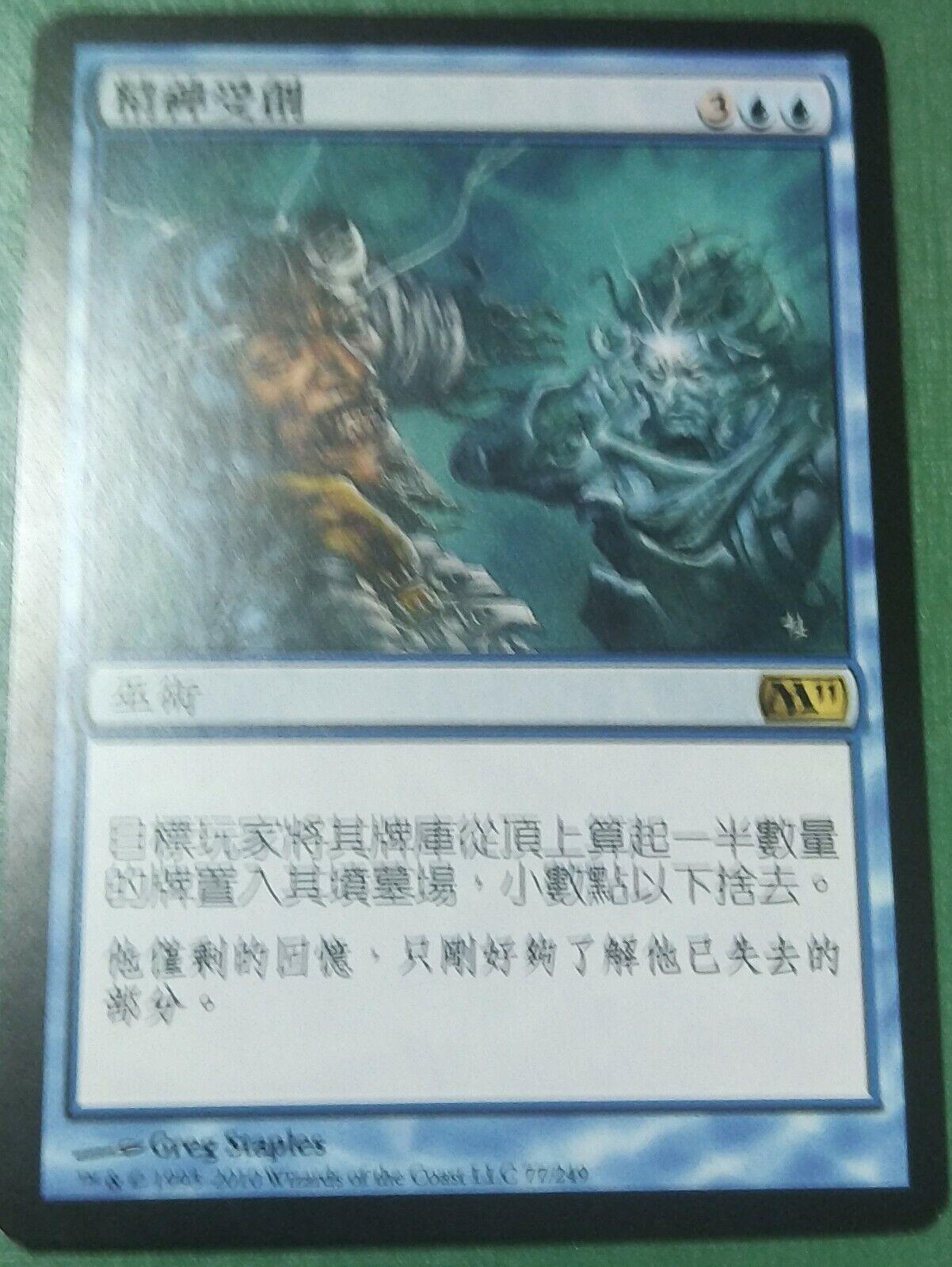 4 Redirect = Blue m11 Magic 2011 Mtg Magic Rare 4x x4