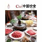 Chinese Food - Chinese Red by Jiaojiao Qiao (Paperback, 2012)