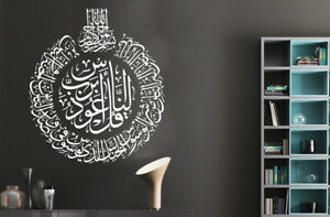 Surah An-nas islamique de 114 Wall Art Stickers Calligraphie decals du Coran N5