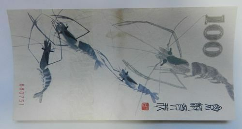 Qi Baishi Shrimp Van Gogh Sunflower commemorative banknotes