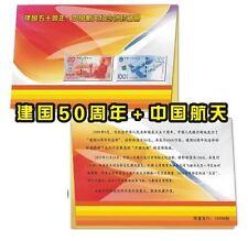 China 1999 50 Yuan 50th Anniversary of China & 100 Yuan Aerospace In Folder