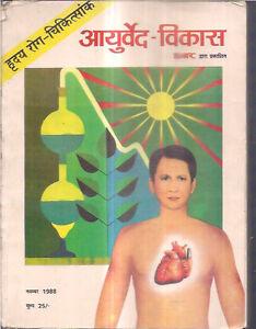 INDIA - AAYURVED-VIKASH HARDAY ROG - CHIKITSANK - PAGES 302 - NOV 1988 DABAR