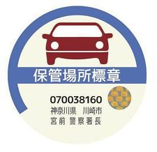 Importazione giapponese Parcheggio Adesivo JDM Decalcomania Giapponese kyusha RARA rajikaru