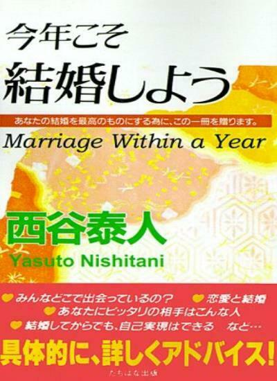 Marriage Within a Year by Nish*tani  New 9781583480663 Fast Free Shipping-,
