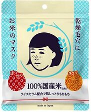 Keana Nadeshiko Face Mask Japanese Rice blended 10 sheets from Japan