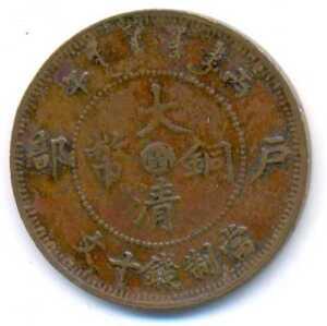 foo kien province coin