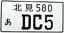 Show-Plate-Japanese-Car-Licence-Japan-JDM-Pressed-Number-Plate-Honda-DC5-Black