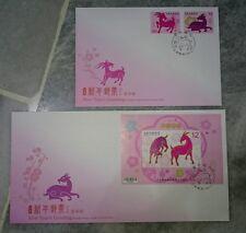 中国台湾首日封~羊年 China Taiwan Goat Sheep Chinese New Year MS Stamp & FDC Pair 2014