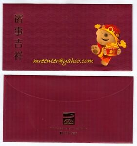 MRE * AEON Credit Service CNY Ang Pau / Red Packet #3