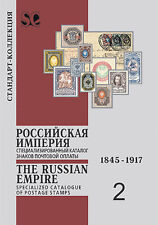 Russia  Empire 1845-1917 Specialized catalogue of postage stamps