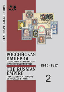 Russia-Empire-1845-1917-Specialized-catalogue-of-postage-stamps