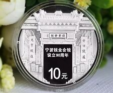 China 2016 30 Grams Silver Coin - 90th Anni. Ningbo Money Industry Assembly Hall