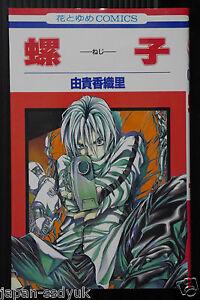 Yuki-Kaori-Manga-Screw-One-shot-Complete-Comic-Book