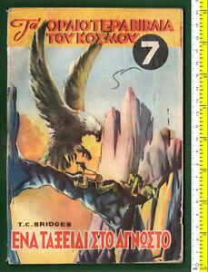 39498-Greece-1950s-Folk-novel-adventure-illustrated-book-magazine-88-pg