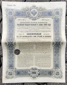 LOT 8 OBLIGATION / EMPRUNT RUSSE 187,5 ROUBLES A 5 % DE 1906 @ RUSSIA BOND GOLD