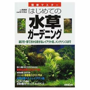 Bonsai-Book-The-first-time-of-aquatic-plants-gardening-Layout-surgery-show-fro