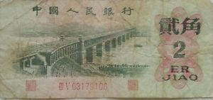 China 3rd Series 2 Jiao 1962 note III V 03179106