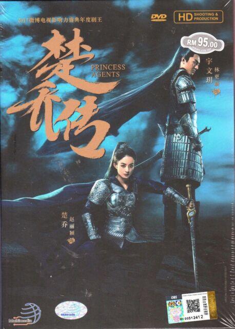 CHINESE DRAMA~Princess Agents 特工皇妃楚乔传(1-58End)Eng sub&All region FREE  SHIPPING