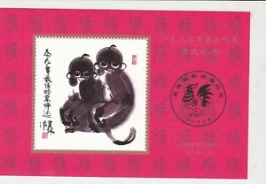 china 1993.5 monkey characters mint never hinged stamps sheet ref 17873