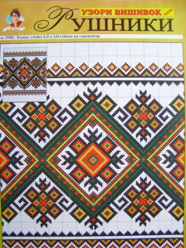R-15 Cross stitch Flower Border Pattern Ukrainian Vyshyvanka Boho Embroidery