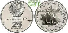R893) RUSSLAND 25 Rubel 1991 - Hafen Drei Heilige - Palladium