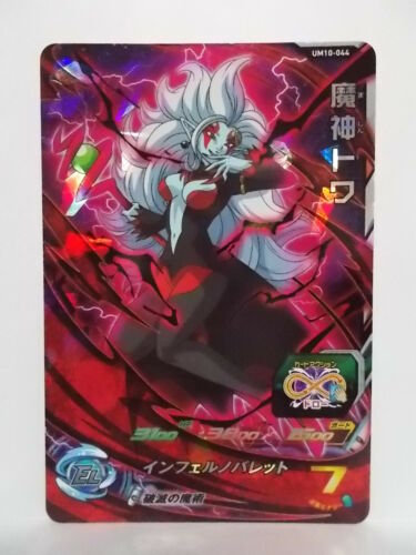 Super Dragon Ball Heroes UM10-044 SR Demon God Towa