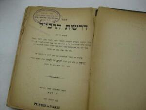 1913-Vilna-DRASHOT-HARIBAL-Sermons-of-RABBI-BINYAMIN-LEVIN-antique-Hebrew-book
