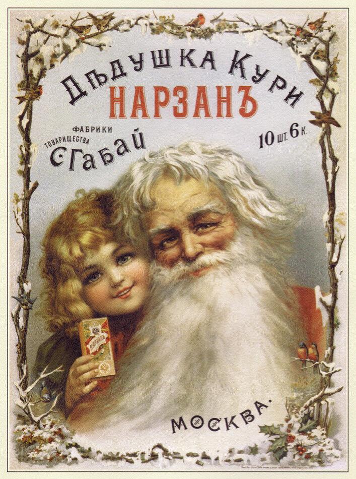 Decorative Poster.Home Room interior wall art design.Russian Santa.Claus.7755