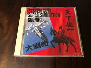 SYSTEM-SOFT-SUPER-SIMULATION-SOUND-MSX-Video-Game-CD-Soundtrack-1990-JAPAN