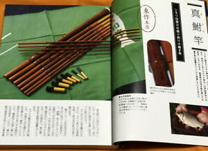 Japanese Traditional Fishing Rod Book : Bamboo Rod from the Edo Period #1193