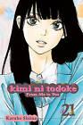Kimi ni Todoke: From Me to You by Karuho Shiina (Paperback, 2015)