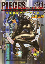 Masamune Shirow PIECES Gem 01 Ghost in the Shell Data + α Book design art works